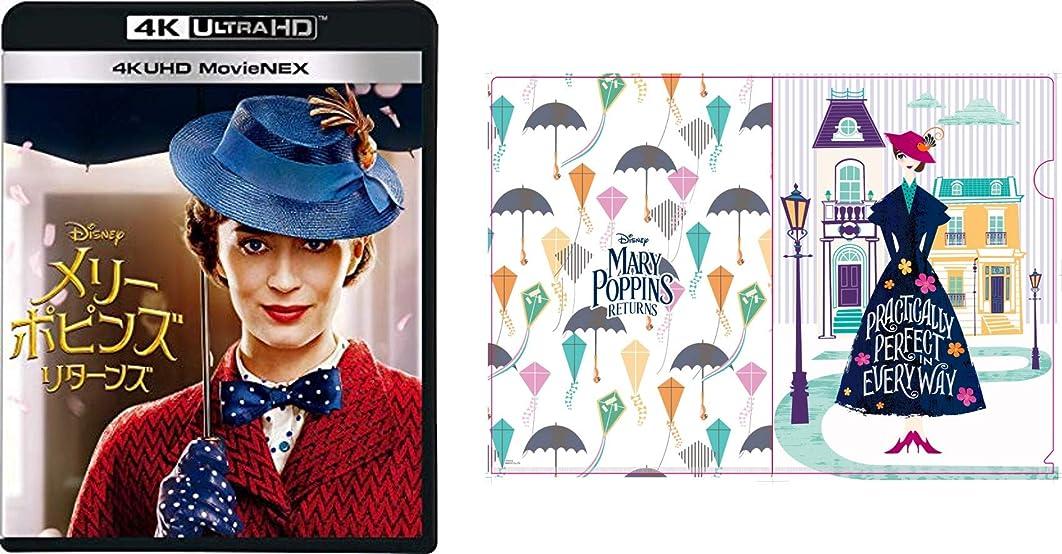 一般的に光変位【Amazon.co.jp限定】メリー?ポピンズ リターンズ 4K UHD MovieNEX オリジナルクリアファイル付き  [4K ULTRA HD+ブルーレイ+デジタルコピー+MovieNEXワールド] [Blu-ray]