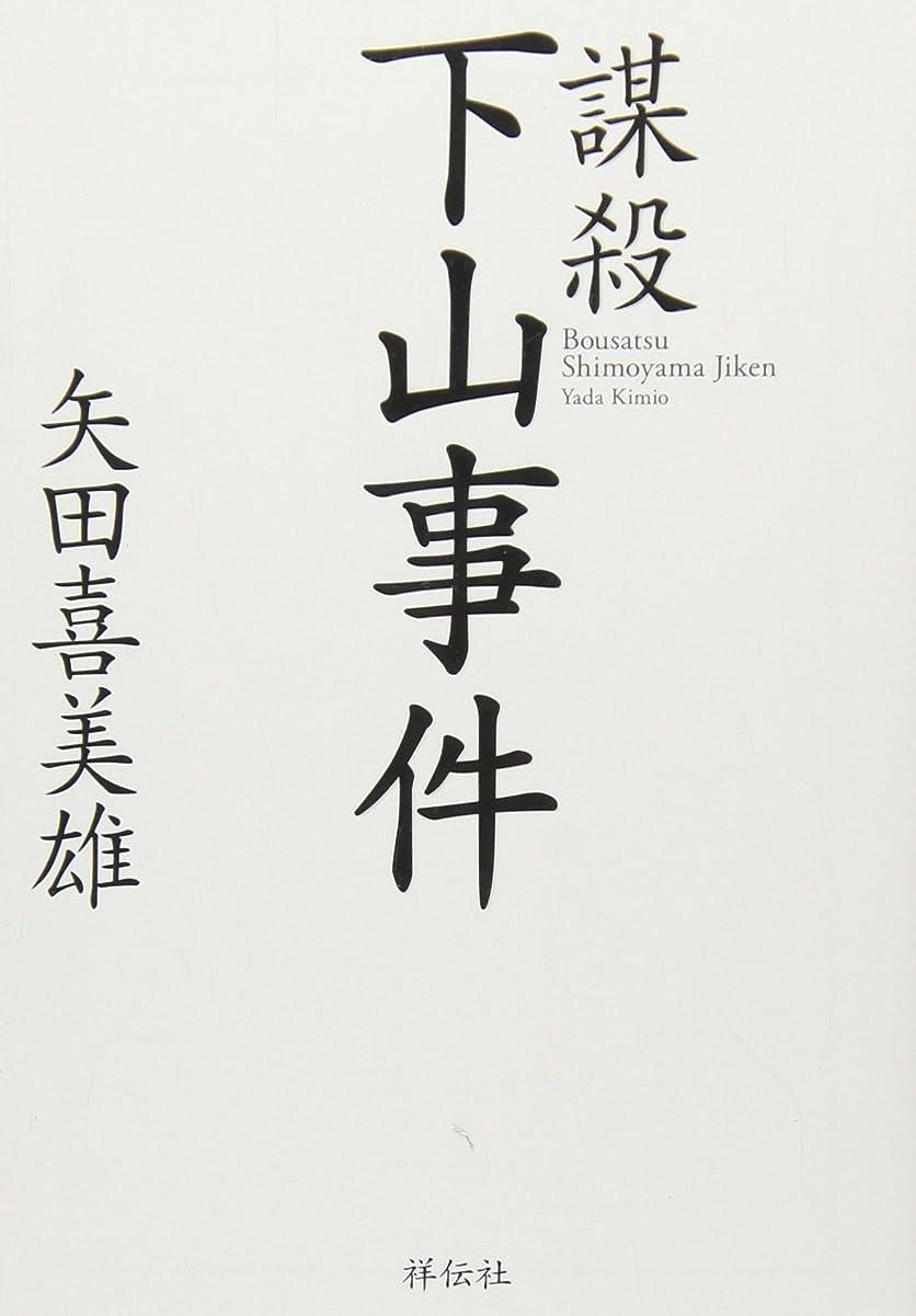 抗生物質楽観プリーツ謀殺 下山事件 (祥伝社文庫)