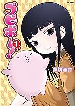 プピポー!  (1) (フレックスコミックス)