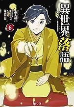 異世界落語 6 (ヒーロー文庫)