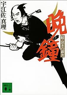 晩鐘 続・泣きの銀次 (講談社文庫)
