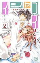 イシャコイ-医者の恋わずらい- 2 (白泉社レディース・コミックス)
