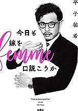 表紙: 今日も嫁を口説こうか (扶桑社BOOKS) | 平子 祐希