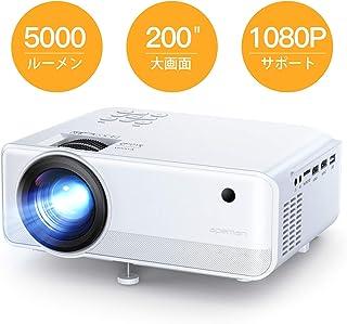 【進化版】APEMAN プロジェクター LED 高輝度5000lm/3000:1/1080PフルHD対応 データプロジェクター HDMI/USB/VGA/TF/AV対応 PC/スマホ/タブレット/PS4/DVDプレイヤー/USBなど接続可