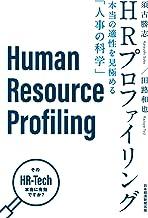 表紙: HRプロファイリング 本当の適性を見極める「人事の科学」 (日本経済新聞出版) | 須古勝志