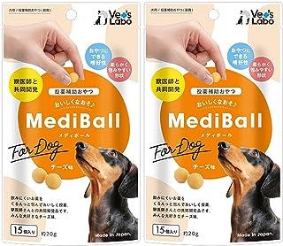 MEDIBALL メディボール チーズ 犬用おやつ 投薬補助 15個入×2袋 (まとめ買い)