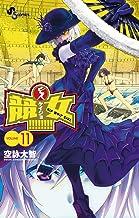 表紙: 競女!!!!!!!!(11) (少年サンデーコミックス) | 空詠大智