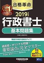 合格革命 行政書士 基本問題集 2019年度 (合格革命 行政書士シリーズ)