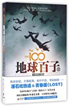 The 100 2-Day 21 (Chinese Edition)
