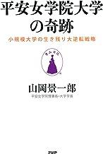 表紙: 平安女学院大学の奇跡 小規模大学の生き残り大逆転戦略 | 山岡 景一郎