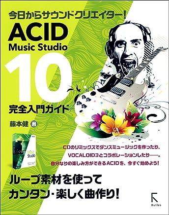 ACID Music Studio 10 完全入門ガイド