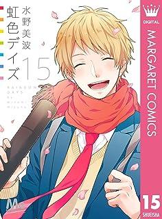虹色デイズ 15 (マーガレットコミックスDIGITAL)