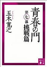 表紙: 青春の門 第七部 挑戦篇 【五木寛之ノベリスク】 (講談社文庫) | 五木寛之