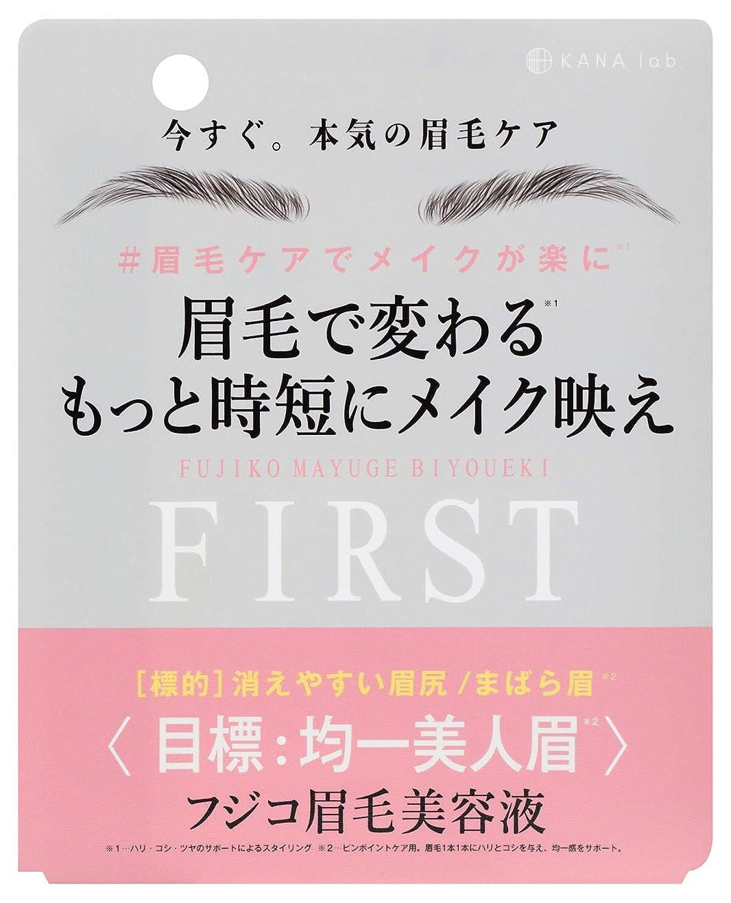 調査延期するベリフジコ 眉毛美容液FIRST 6g