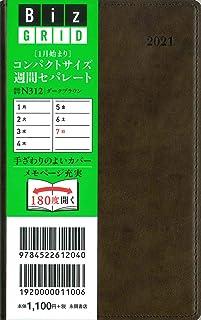 2021年1月始まり コンパクトサイズ週間セパレート ダークブラウン 【N312】 (永岡書店のシンプル手帳 Biz GRID)