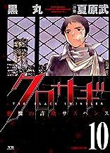 表紙: クロサギ(10) (ヤングサンデーコミックス) | 黒丸