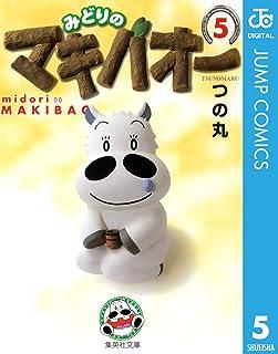 みどりのマキバオー 5 (ジャンプコミックスDIGITAL)
