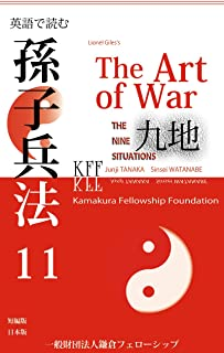 The Art of War: The Art of War The Nine Situations (Japanese Edition)