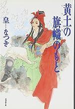 黄土の旗幟のもと (潮漫画文庫)