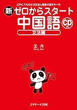 表紙: 新ゼロからスタート中国語 文法編 | 王 丹