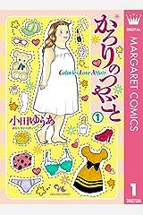 かろりのつやごと 1 (マーガレットコミックスDIGITAL) Kindle版