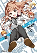 表紙: ディーふらぐ! 8 (MFコミックス アライブシリーズ) | 春野友矢