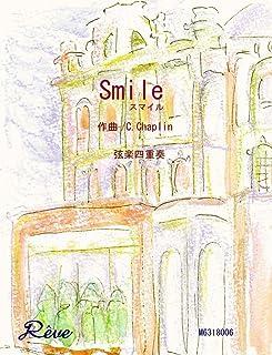 スマイル/Smile「映画:モダン・タイムス」 … チャップリン(Charles Spencer Chaplin, Jr.) 【弦楽四重奏】