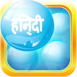 Hindi Bubble Bath: The Language Vocabulary Learning Game (Free Version)