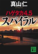 表紙: ハゲタカ4・5 スパイラル (講談社文庫)   真山仁