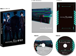 舞台 PSYCHO-PASS サイコパス Virtue and Vice 2 [Blu-ray]