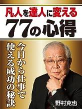 表紙: 凡人を達人に変える77の心得 | 野村 克也