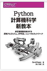 Python計算機科学新教本 ―新定番問題を解決する探索アルゴリズム、k平均法、ニューラルネットワーク Tankobon Softcover