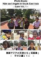 東南アジアの天使たち(写真集) 第3巻 - ラオス編(1): Photo Books - Kids and Angels in South East Asia - Laos Vol. 1 【東南アジアの天使たち(写真集)】