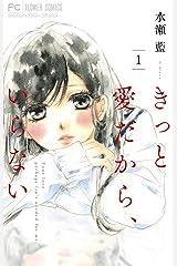 きっと愛だから、いらない(1) (フラワーコミックス) Kindle版