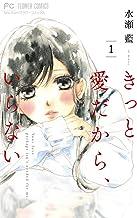 表紙: きっと愛だから、いらない(1) (フラワーコミックス) | 水瀬藍