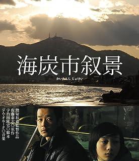 海炭市叙景 Blu-ray (通常版)