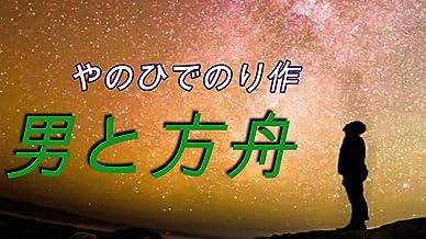 男と方舟 やのひでのり戯曲 (オフィスsannin出版部)