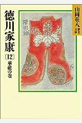 徳川家康(12) 華厳の巻 (山岡荘八歴史文庫) Kindle版
