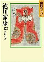 表紙: 徳川家康(12) 華厳の巻 (山岡荘八歴史文庫) | 山岡荘八