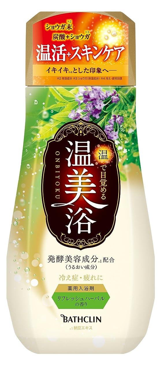 沈黙意味する足音温美浴入浴剤リフレッシュハーバルの香り480g(医薬部外品)