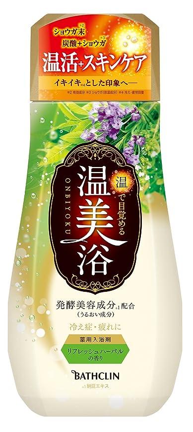 否定する車タイトル温美浴入浴剤リフレッシュハーバルの香り480g(医薬部外品)