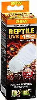 ジェックス エキゾテラ レプタイルUVB150 26W 砂漠サバンナ 爬虫類用 紫外線ライト