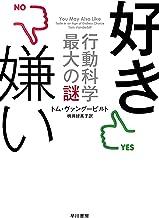 表紙: 好き嫌い――行動科学最大の謎 (早川書房) | トム ヴァンダービルト