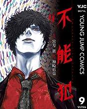 表紙: 不能犯 9 (ヤングジャンプコミックスDIGITAL) | 神崎裕也