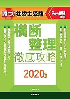 勝つ! 社労士受験 横断整理徹底攻略 2020年版 (月刊社労士受験別冊)