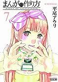 まんがの作り方 7 (リュウコミックス)