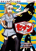 表紙: セブンきゅ~ぶ 2 (Championタップ!) | 谷崎あきら(TARKUS)