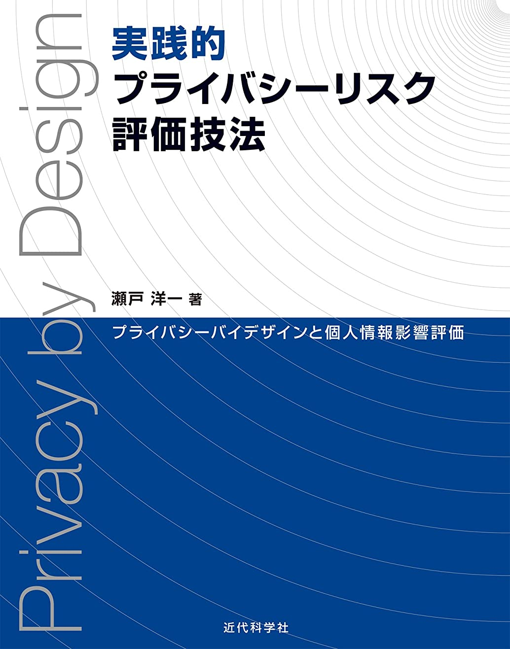 利益メモバレル実践的プライバシーリスク評価技法:プライバシーバイデザインと個人情報影響評価