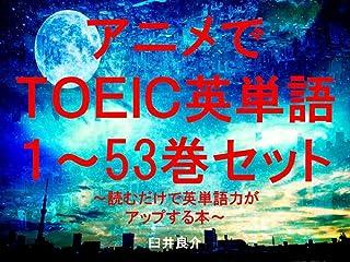アニメでTOEIC英単語(1~53巻セット)(ウマ娘 プリティーダービーを追加)~キャラに関する英文を読むだけで英単語力がアップする本~