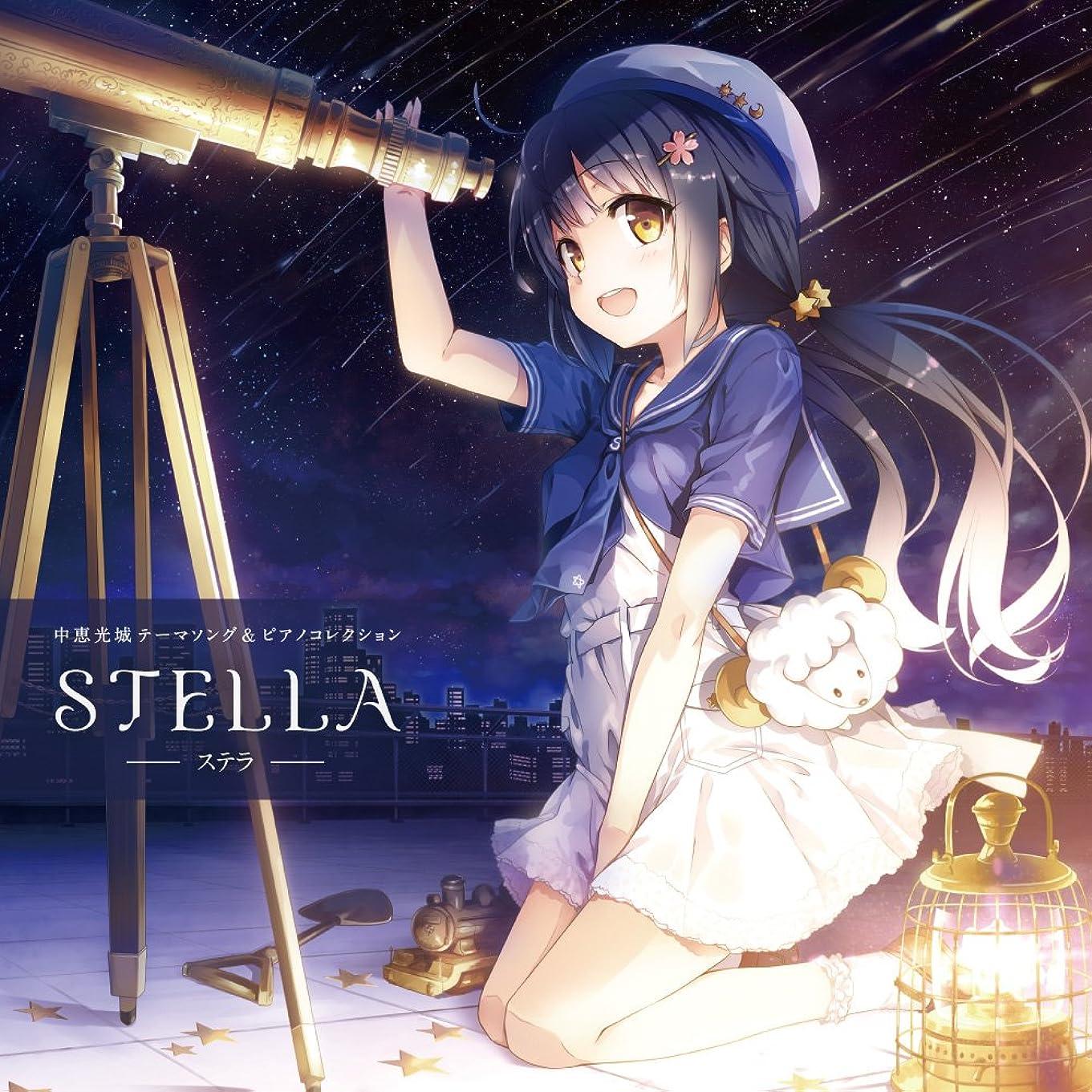 あなたはどこでも勝者中恵光城テーマソング&ピアノコレクション「STELLA -ステラ-」
